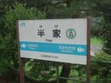 shikoku 091hage