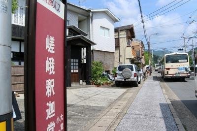 嵯峨釈迦堂前バス停