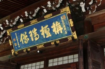 清凉寺・本堂