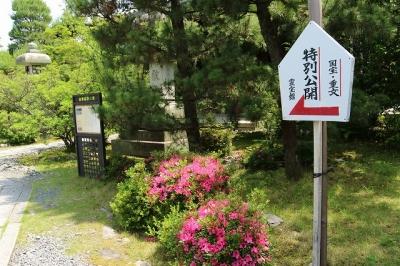 清凉寺・霊宝館