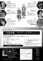 和太鼓ライブ2016 百花奏鳴