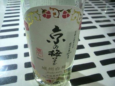 4-7 京の梅ワイン