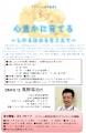 札幌講演会