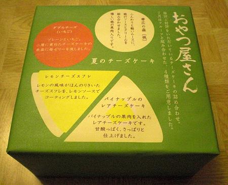 チーズケーキ包装紙