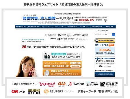 節税webサイト