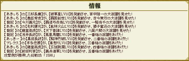 北条戦合流11鳳凰浅井
