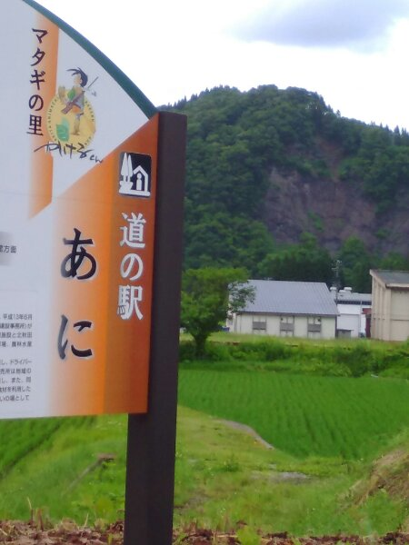 道の駅「阿仁」