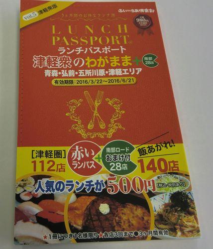 001パスポート