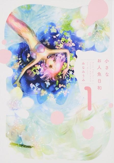 chiisanaoningyobiyori1.jpg