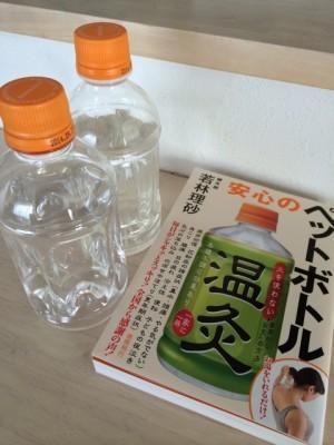 ペットボトル温灸-300x400
