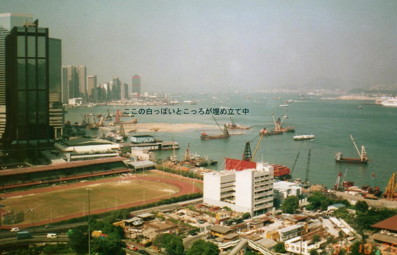 香港・ワンチャイ埋め立て中(1994年10月) -1ーA