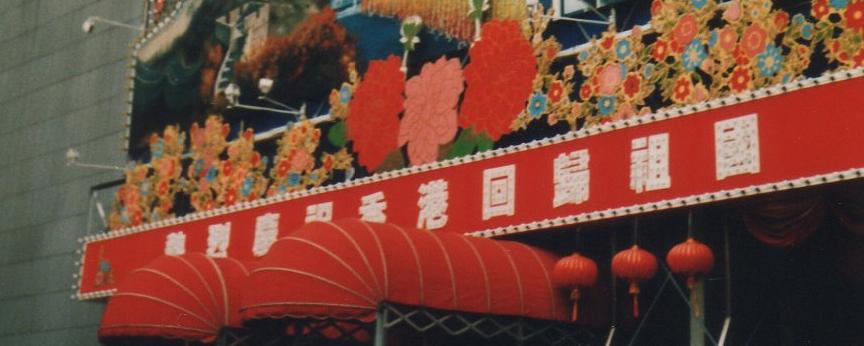 香港 返還 香港上海銀行本社(1997年6月28日)⑯-1