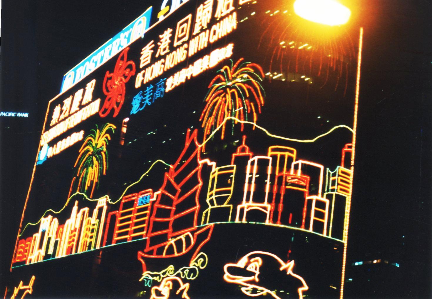 香港 返還(1997年6月26日)①-1