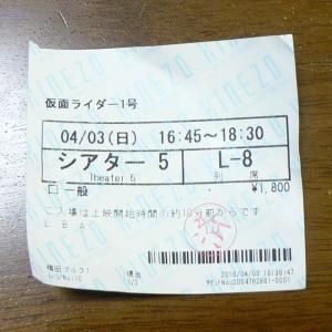 仮面ライダー1号チケット