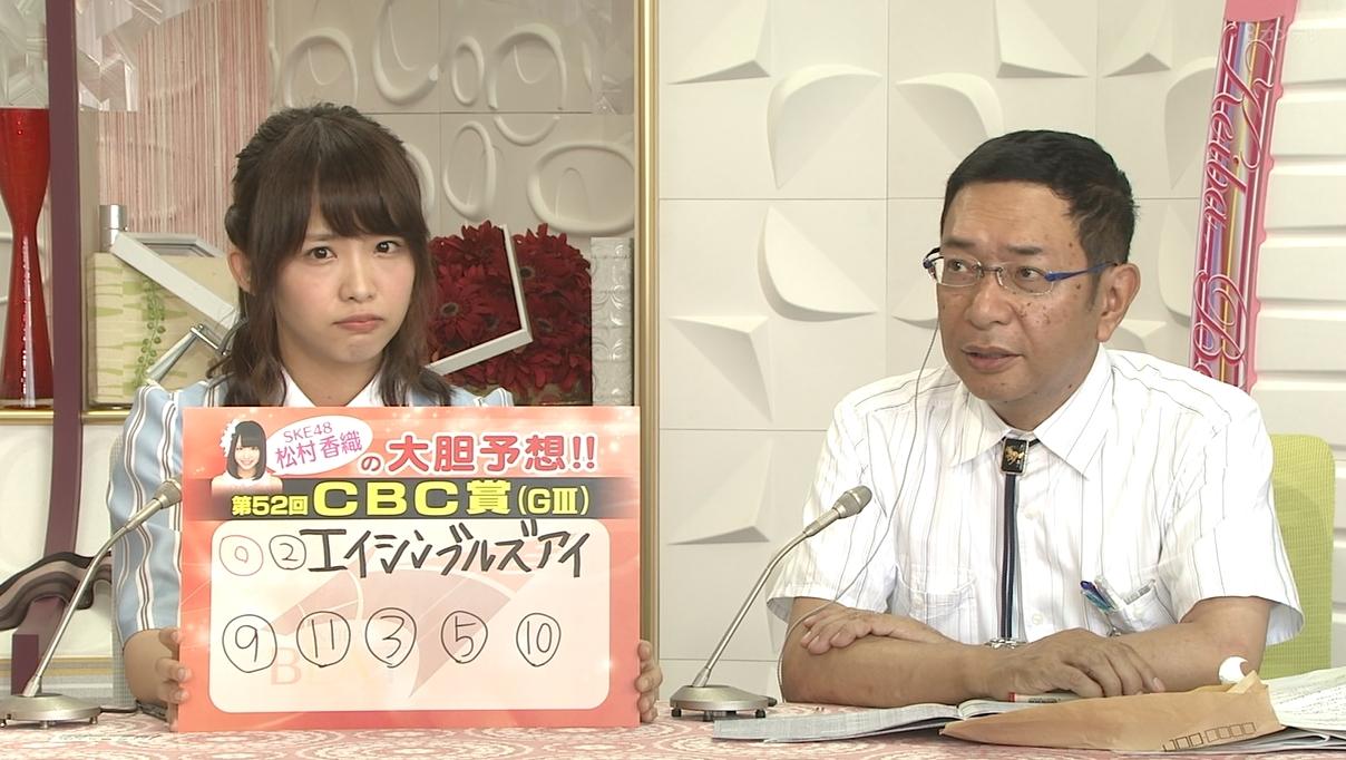 【競馬BEAT】SKE48松村香織が可愛いんだが…整形した?【かおたん】