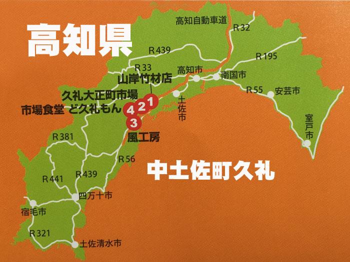 中土佐町久礼 四国マップ