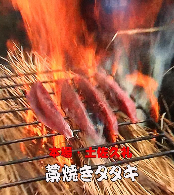藁焼きタタキ本場土佐久礼