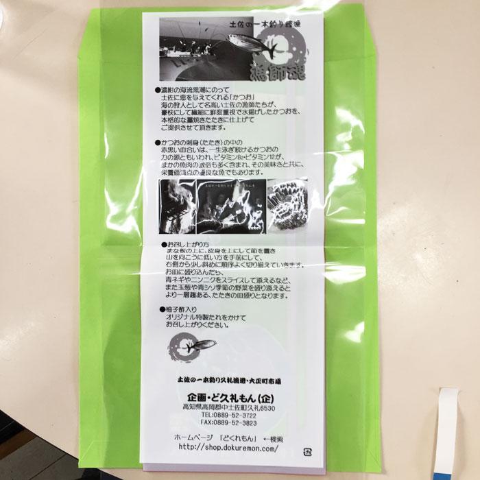 たたきパック-02