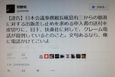 日本会議の電話攻勢