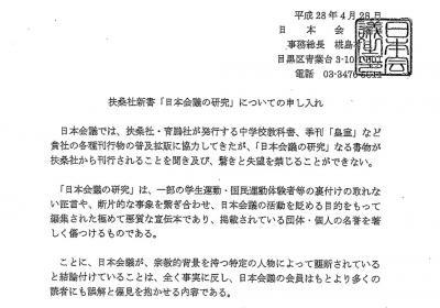 日本会議からの文書