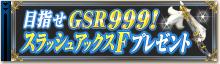 bnr_e16042703_over.jpg