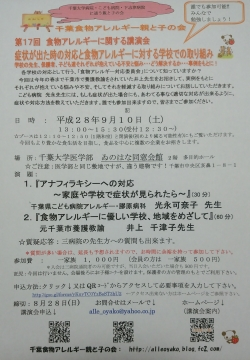 201609講演会案内文