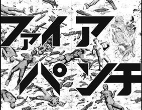 【ジャンプ+】衝撃の新連載が大反響 残酷なファンタジー『ファイアパンチ』