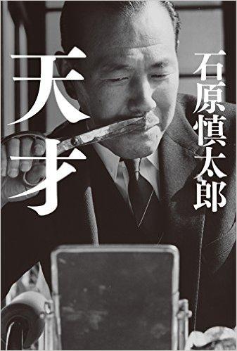 tensai_cover.jpg