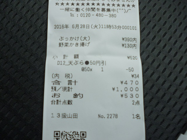 160628-P1060727.jpg