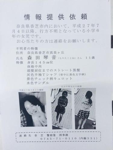 奈良 誘拐 事件