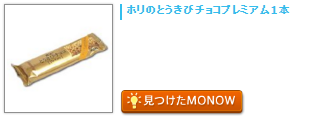 20160405monow.png