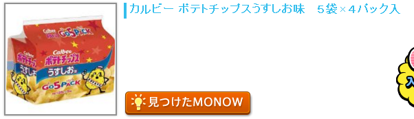 20160411monow1.png