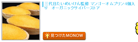 20160423monow1.png