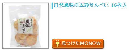 20160510monow1.png
