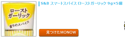 20160524monow.png