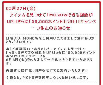20160605monow0.png
