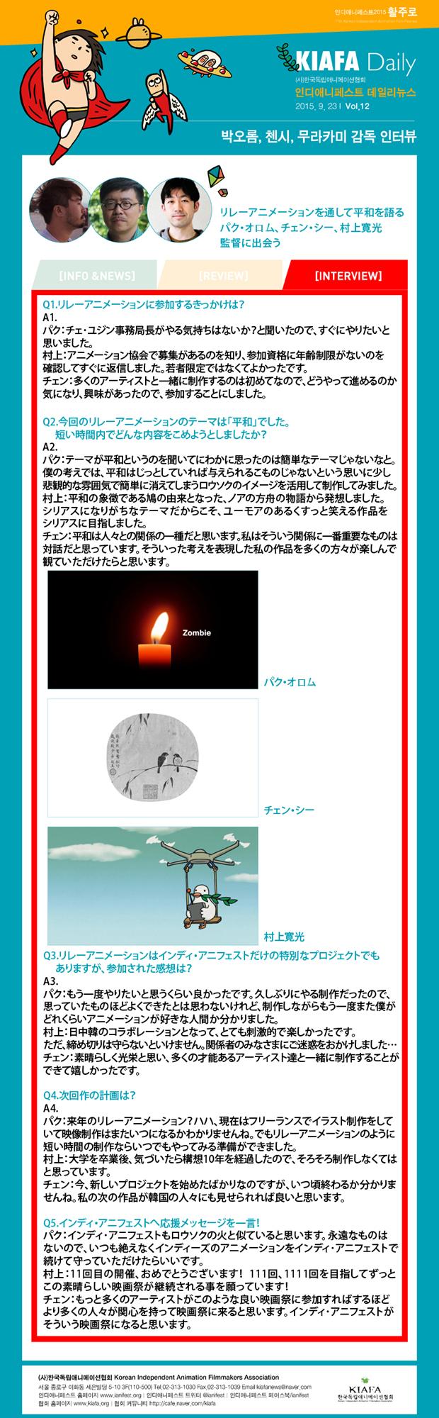 2015web0923relayJP.jpg