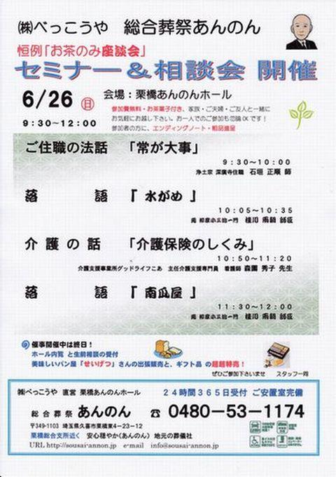 20160626お茶のみ座談会4