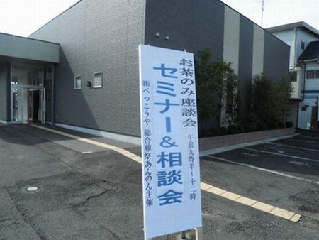 0626お茶のみ座談会1