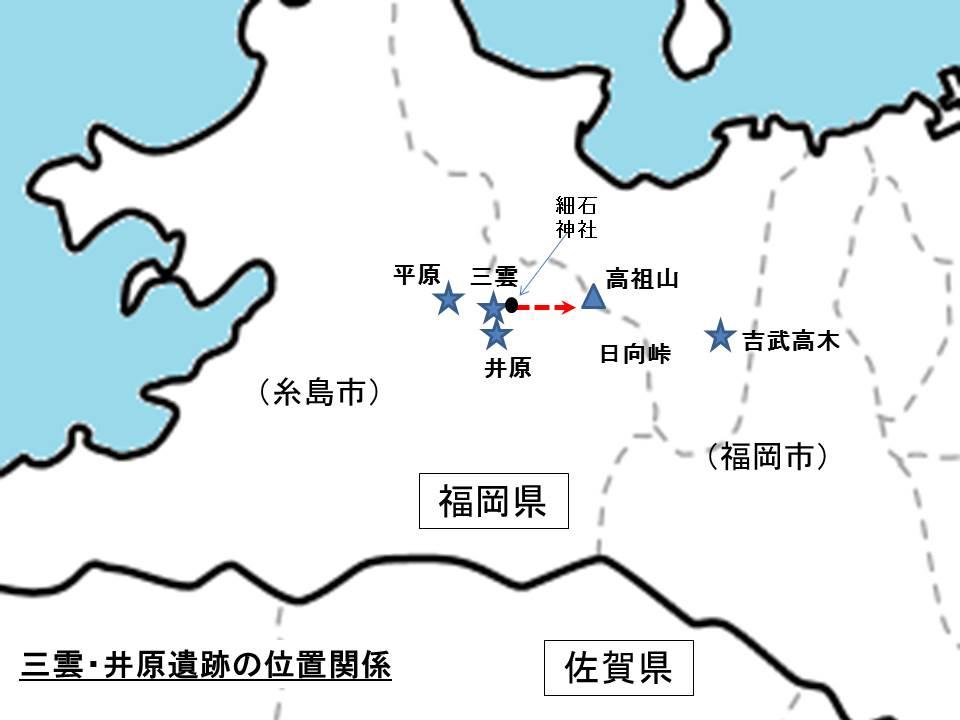 三雲・井原遺跡
