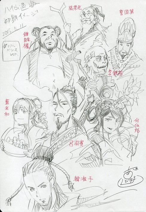 八仙過海 ラフ (1) ブログ用