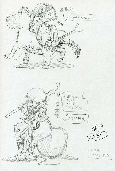 八仙過海 ラフ (4) ブログ用