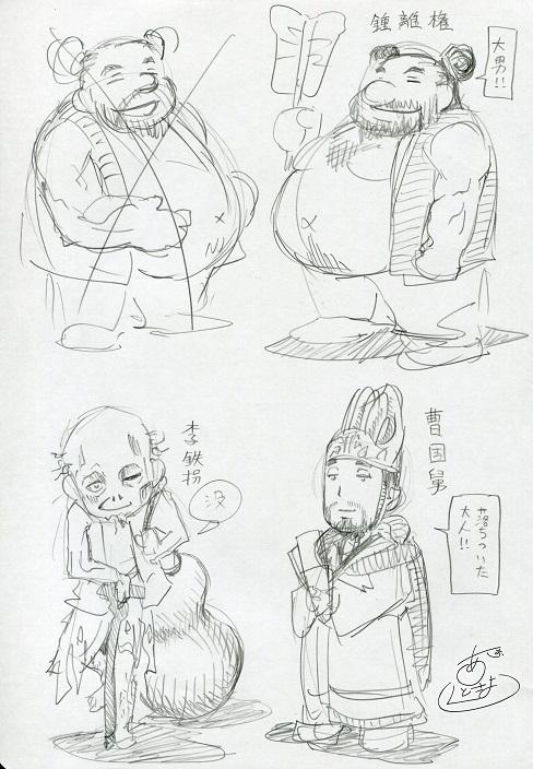 八仙過海 ラフ (3) ブログ用