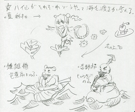 八仙過海 ラフ (7) ブログ用