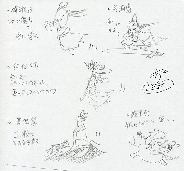 八仙過海 ラフ (8) ブログ用