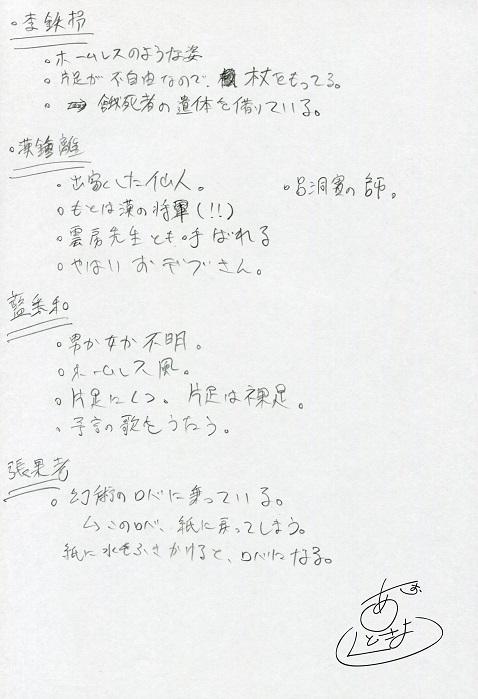 八仙過海 ラフ (10) ブログ用