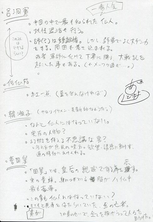 八仙過海 ラフ (11) ブログ用