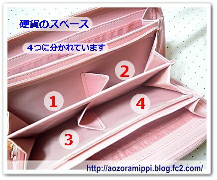 財布内部の説明2硬貨部分