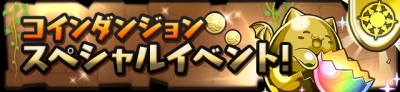 coin_sp_event_light_20160609151738425.jpg