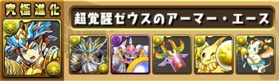 sozai_zeus.jpg